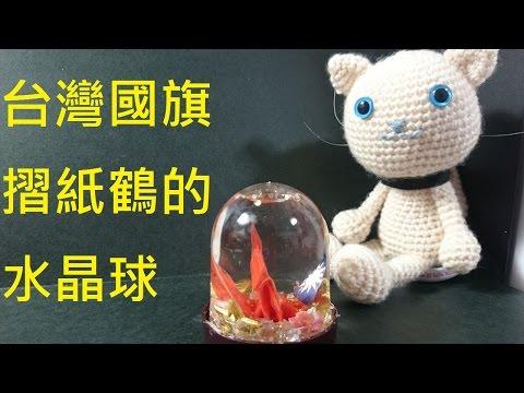 DIY  台灣國旗摺紙鶴的水晶球  Taiwan flag ORIGAMI CRANES Snow Globe