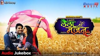 Laila Majnu   Full Movie Audio Jukebox   Hit Bhojpuri Songs   #Pradeep Pandey #Chintu #Akshara Singh