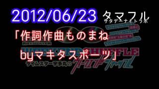 ライムスター宇多丸のウィークエンドシャッフル 2012/06/23 <J-POP 解...