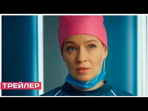 ДОКТОР НАДЕЖДА ( сериал, 1 сезон) трейлер 2021.