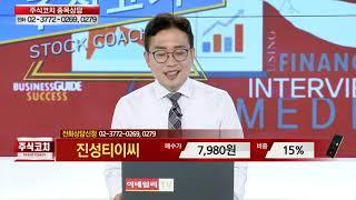 김현구의 주식 코치 20200620