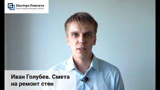 Старший сметчик Иван Голубев расскажет о позициях, которые должна включать смета на ремонт стен