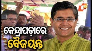 Former MP Jay Panda visits various panchayats in Mahakalpada block
