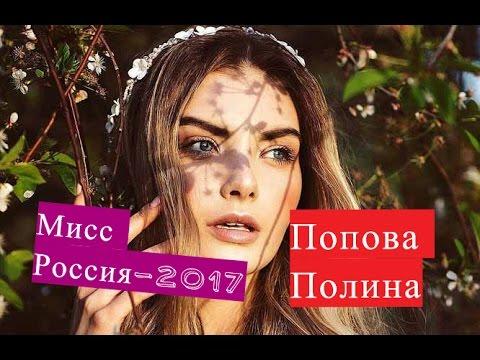 Попова Полина Мисс Россия 2017 ЛИЧНАЯ ЖИЗНЬ