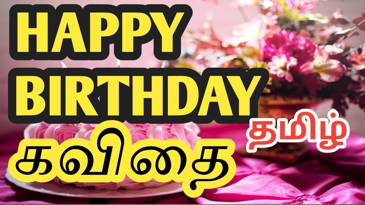 Happy Birthday Wishes Tamil Kavithai Whatsapp Status Youtube