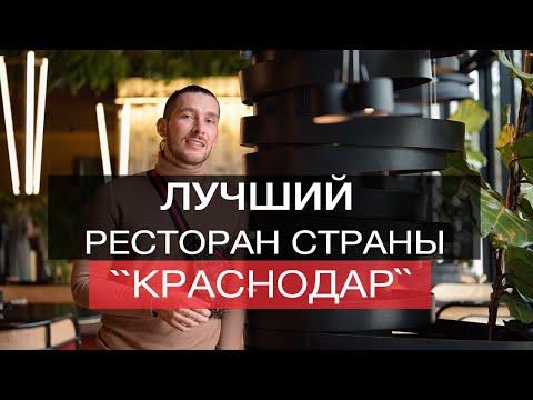 Дизайн Кафе Краснодар обзор и концепция ! Очень стильный дизайн ресторана !