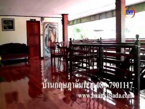 ที่พักอัมพวา,เที่ยวตลาดอัมพวา,ตลาดน้ำอัมพวา,ดูหิ่งห้อย,จองที่พักอัมพวา,รีสอร์ทอัมพวา,บ้านกฤษฎา