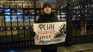 Пикеты В Поддержку Сергея Мохнаткина