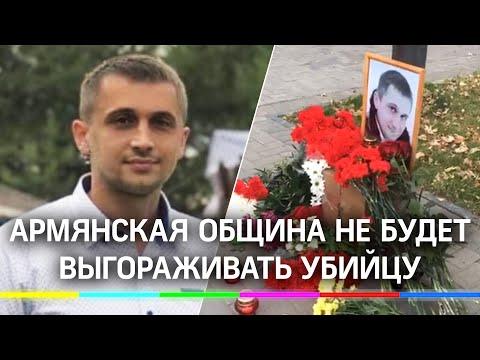 Убийство в родительском чате в Волгограде: армянская община не будет выгораживать убийцу