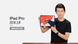 「ZEALER|Media 出品」真香!科技小辛上手新iPad Pro