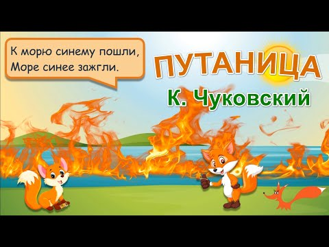 """Стих-сказка """"Путаница"""" - Корней Чуковский"""