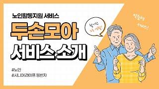 노인활동지원 플랫폼 - '두손모아'  서…