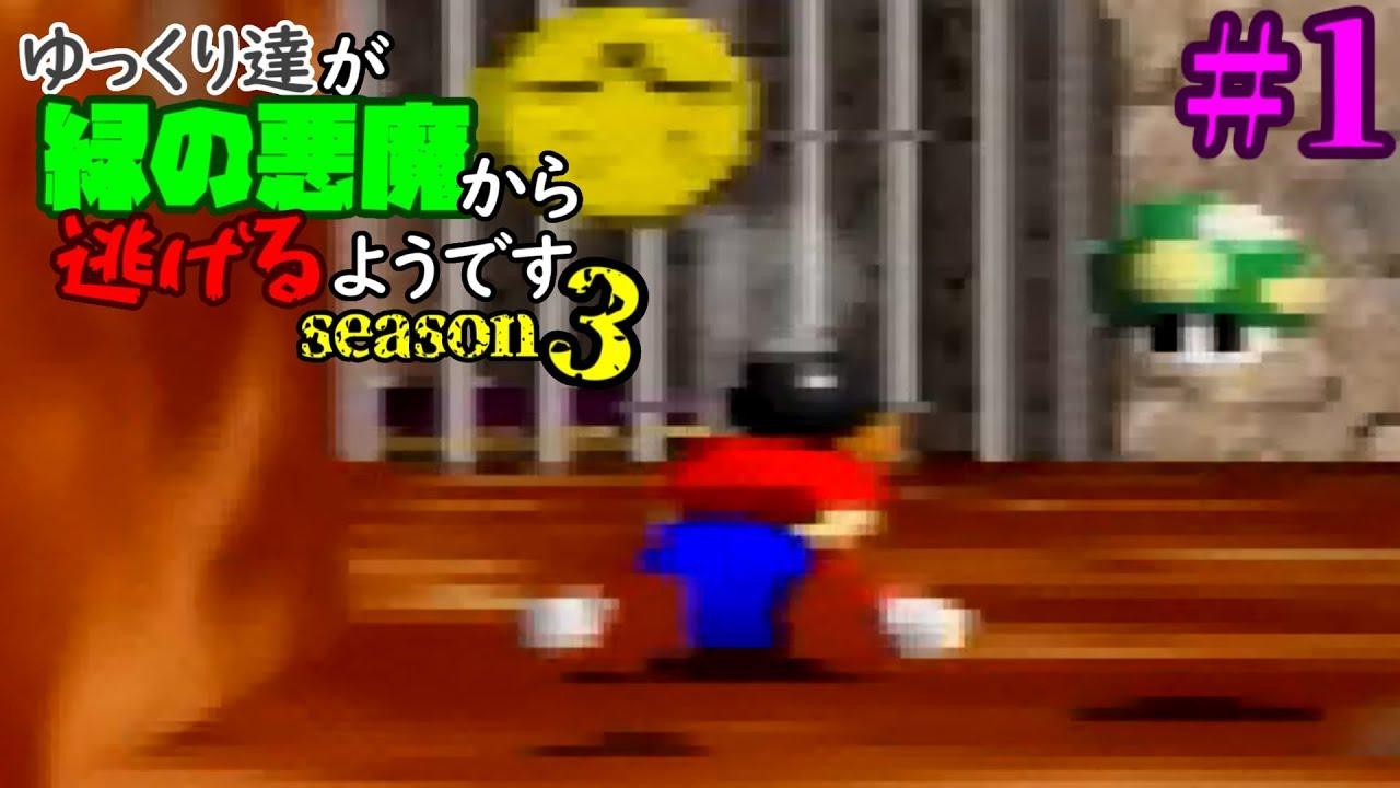 【ゆっくり実況】ゆっくり達が緑の悪魔から逃げるようです『season3 #1』【マリオ64】