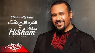 Hisham Abbas - Elfatra Elly Fatet   Lyrics Video 2019   هشام عباس - الفترة اللي فاتت