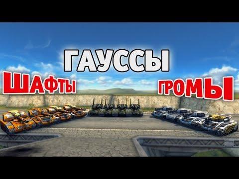 ГАУССЫ ПРОТИВ ШАФТОВ И ПРОТИВ ГРОМОВ | ТАНКИ ОНЛАЙН