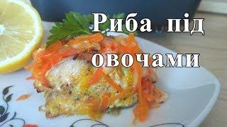 Риба під овочами