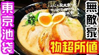 東京池袋無敵家, 物超所值,名不虛傳, 日本拉麵的湯、麵、料Mutekiya ramen shop at  Ikebukuro Tokyo