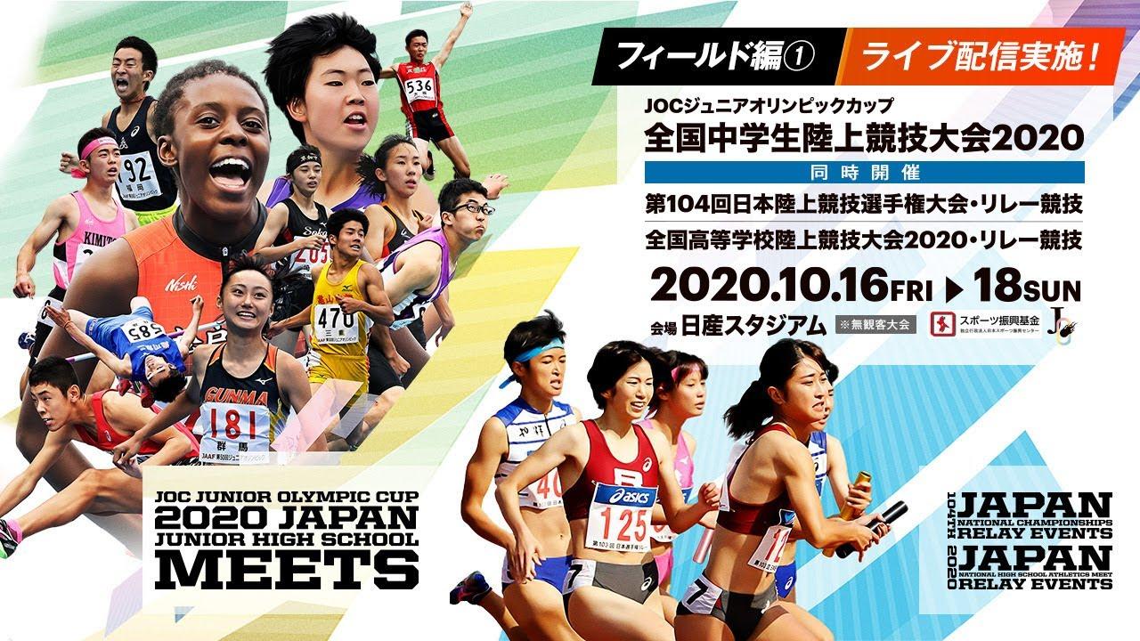 日本 選手権 2020 陸上
