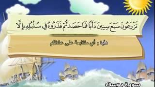 Learn the Quran for children : Surat 012 Yusuf (Joseph)