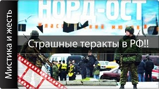 Самые страшные теракты в современной истории РФ!!
