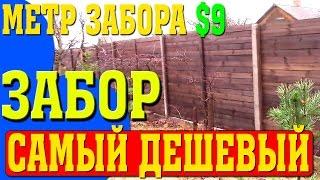 видео Как построить деревянный забор на даче