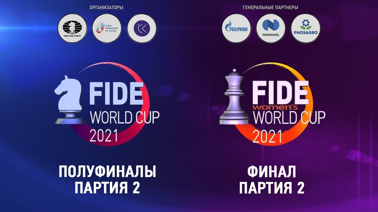 Кубок мира ФИДЕ 2021 | Полуфиналы - 2 Партия | Кубок мира ФИДЕ среди женщин 2021 | Финал - 2 Партия