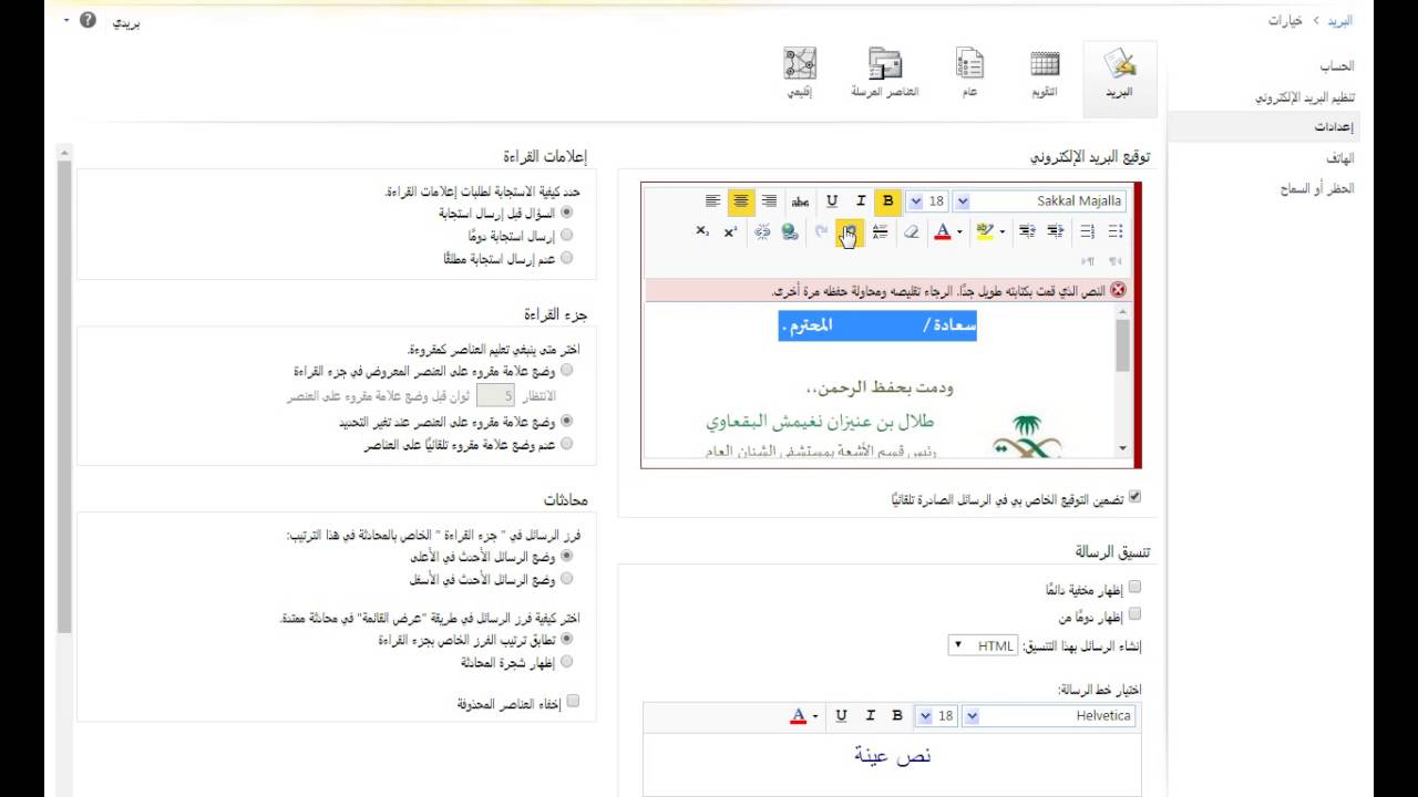 طريقة تغيير التوقيع عبر ايميل وزارة الصحة 3 10 Youtube