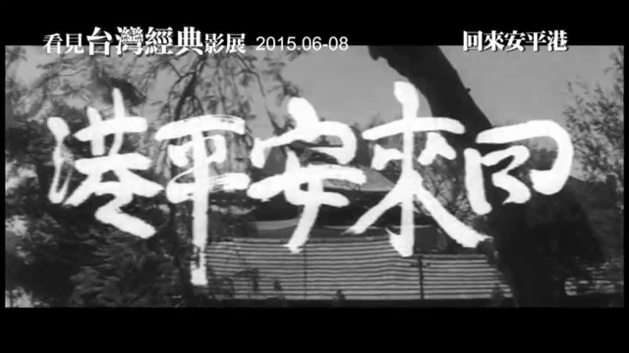 "【2015看見台灣經典電影】《回來安平港》數位修復預告 ""Back to Anping Harbor"" digitally remastered Trailer"