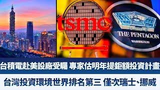 台積電赴美設廠受矚 專家估明年提鉅額投資計畫|台灣投資環境世界排名第三 僅次瑞士、挪威|產業勁報【2020年5月12日】|新唐人亞太電視