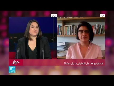 فلسطينيو 48: هل التعايش ما زال ممكنا؟  - نشر قبل 45 دقيقة