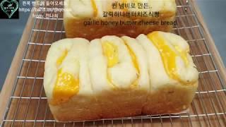 #784. 퀸 냄비로 만든 갈릭허니버터치즈식빵. gar…