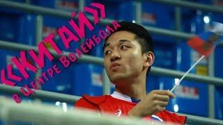 Болеют за наших! Гости из Китая на трибунах «Центра Волейбола»