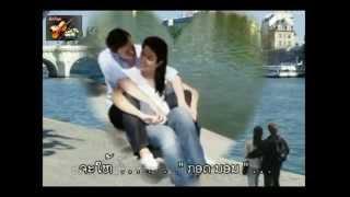 Youphakone  ຍຸພະກອນ ໂພທິຣາດ  =  ນ້ຳຕາຫລັ່ງທີ່ຝັ່ງນ້ຳແຊນ (Namta Lang Tee Fang Nam Seine)