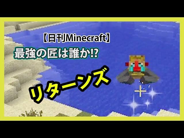 【日刊Minecraft】最強の匠は誰か!?リターンズ 風のそりでGO!2日目【4人実況】