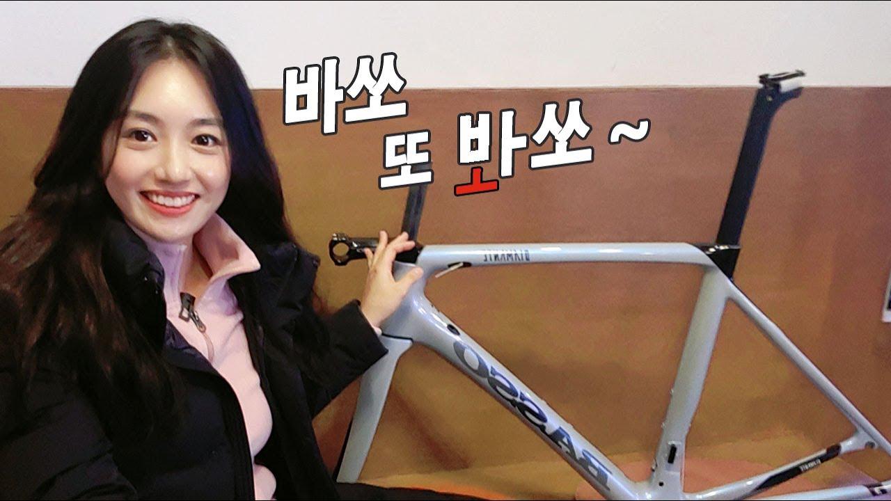 바쏘 또 봐쏘 │ BASSO 2020 신모델 자전거 발표회