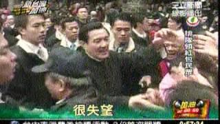 總統馬家庄發紅包 民眾排兩天兩夜