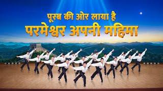 Hindi Christian Dance Video | पूरब की ओर लाया है परमेश्वर अपनी महिमा | Bible Prophecy Has Come True