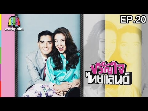 ย้อนหลัง ขวัญใจไทยแลนด์ | EP.20 | 21 พ.ค. 60 Full HD