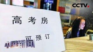 [中国新闻] 青岛:高考中考临近 考点周边一房难求 | CCTV中文国际