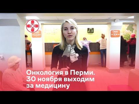 Онкология в Перми. 30 ноября выходим за медицину
