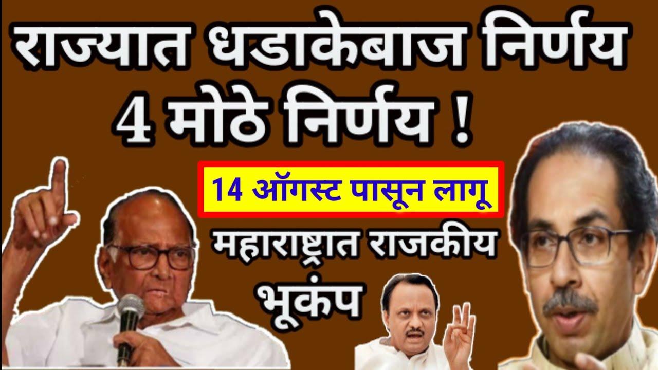 आत्ताची सर्वात मोठी बातमी || राज्यात धडाकेबाज 4 निर्णय || 14 ऑगस्ट पासून लागू || महाराष्ट्रात खळबळ
