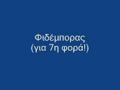 Ελληνοφρένεια - Φιδέμπορας για 7η φορά!