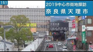 2019中心市街地探訪151・・奈良県天理市