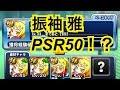 【パワプロアプリ】振袖雅PSR50チャレンジ! 頼む!行ってくれぇぇぇ