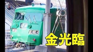 (65)岡山の国鉄型電車の旅【2度目の最長往復切符の旅 第140日】《新見駅→塩町駅》