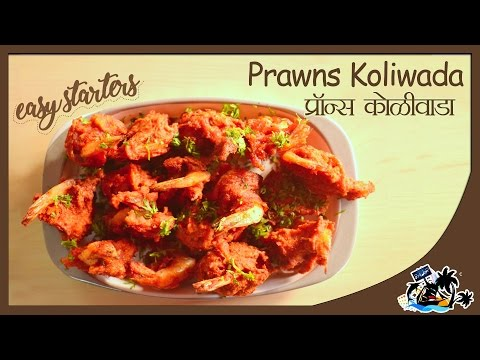 Prawns Koliwada | प्रॉन्स कोळीवाडा | Best Seafood Crispy Starter