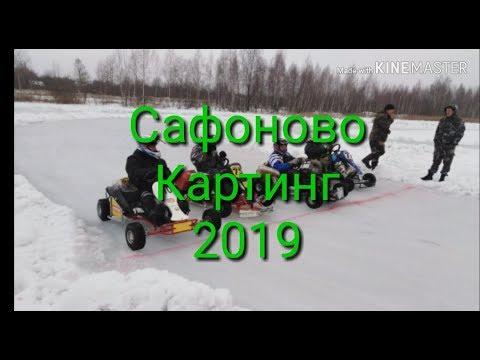 Гонка по зимнему картингу 2019 в Сафонове заезд механиков