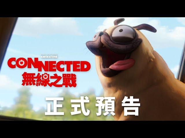 【CONNECTED 無線之戰】正式預告 10.23(五)超前部署