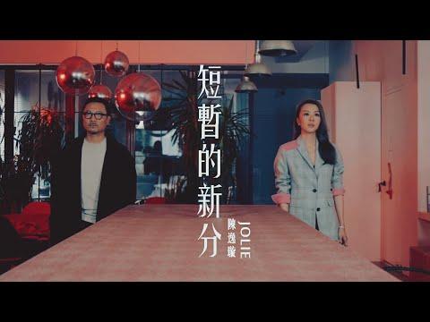 陳逸璇 Jolie Chan - 《短暫的新分》MV