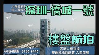 僑城一號|鐵路沿線優質物業與香港一橋之隔|鐵路沿線優質物業